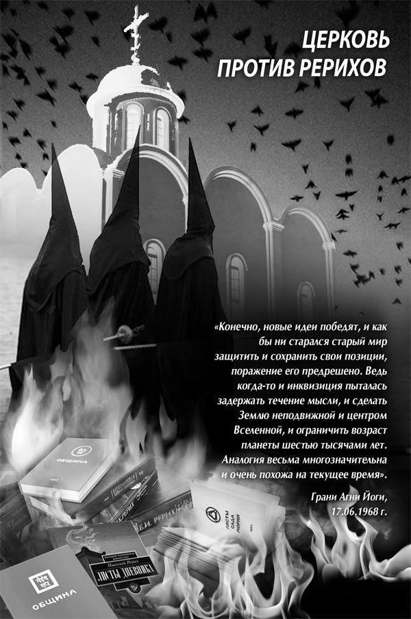 Церковь против Рерихов