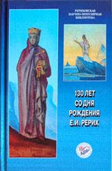 130 лет со дня рождения Е.И.Рерих. Материалы Международной научно-общественной конференции. 2009