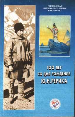 100 лет со дня рождения Ю.Н.Рериха: Материалы Международной научно-общественной конференции. 2002