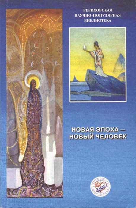 Новая Эпоха – Новый Человек: Материалы Международной научно-практической конференции. 2000